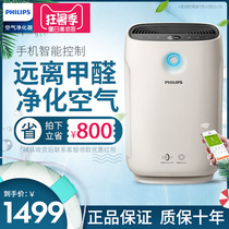 Philips Air Purifier AC2890 home living room bedroom in addition to formaldehyde haze PM2 5 soot purifier