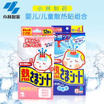 (Kobayashi pharmaceutical) infant heat sticker baby with ice treasure paste 12 pieces of cooling paste cool heat sticker children