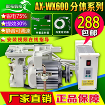 Industrial sewing machine energy-saving Motor Motor brushless servo fixed needle Motor Motor 2-600W mute power saving 80%
