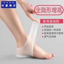 Invisible booster insole female booster pad male booster socks insole silicone Bionic heel pad heel artifact