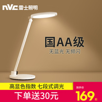 NVC Lighting AA grade LED Desk Eye table lamp primary and secondary school dormitory bedroom childrens desk lamp