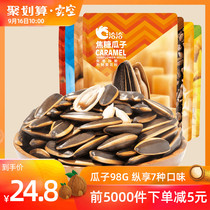 Qiaqia melon seeds cha cha caramel pecan flavor sunflower seeds snack casual fried full-time master joint 98g5 bag