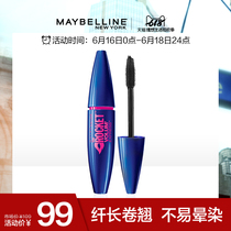 Maybelline flying arrows mascara slender curly thick not caked not easy blooming lasting waterproof official authentic