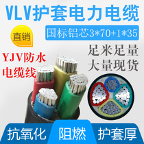 Power Cable 3 Core 70 square 3+1 GB zr-yjlv VLV70 square wire for cable flame retardant aluminum wire