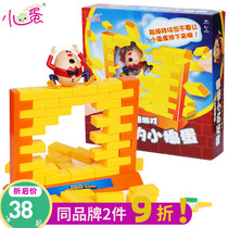 Little egg teardown game wall brick happy trouble little trouble parent-child desktop multiplayer 2 people game toys 8810
