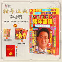 Spot Hong Kong genuine Li Ju Ming 2019 fortune year of the pig Li Ju Ming fortune 2019 fortune book no deletion