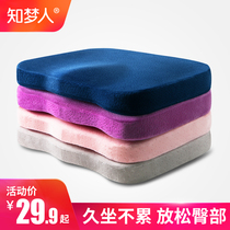 Cushion office memory cotton students men and women winter beauty buttocks buttocks car seat cushion padded stool seat cushion