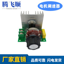 AC220V 4000W motor governor electric furnace fan high-power dimming thermostat pressure switch