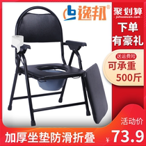 Elderly sitting chair folding bucket pregnant women non-slip home disability reinforcement thickening non-slip postpartum light