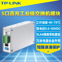 TP-LINK TL-SF1005 industrial grade 5 port fast network switch wall rail mounting DC wide voltage 12V 24V 48V broadcast storm suppression VL