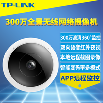 TP-LINK TL-IPC53A panoramic 3 million wireless network camera HD wifi remote APP monitoring home shops restaurant with a camera 360-degree monitoring double