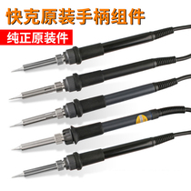 Quick 936a 203h 236 969A 907A TS1100A 706 soldering iron handle