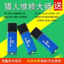 Hunter repair master repair assistant dongle solution account lock password lock brush system