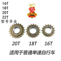 Genuine ordinary bicycle flywheel folding car gear single-speed 16t18t20t bicycle special small gear accessories