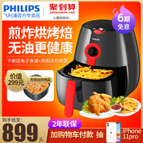 Philips Air Fryer home new oil-free french fries machine large capacity intelligent automatic electric fryer HD9215