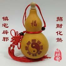 Natural opening Light trigrams gourd pendant feng shui ornaments home Lucky Town House evil evil evil large gourd