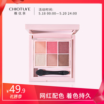 Ji You Quan six-color eye shadow plate Earth wine red grapefruit pumpkin color matte pearl lazy girl makeup plate