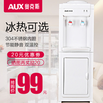 AUX aux vertical water dispenser warm Refrigeration ice hot-type office dormitory home brand tea bar machine