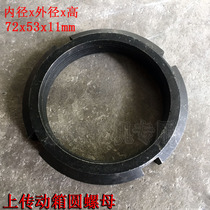 Xinyuan 65 75 wheel excavator gearbox gear round nut lock bearing nut original accessories
