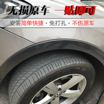 Car modified universal wide body wheel eyebrow carbon fiber anti-scratch stickers decorative rubber wheel eyebrow anti-rub car anti-collision strip