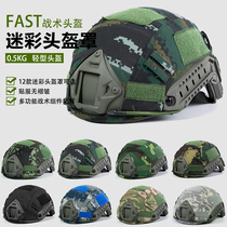 Red Sea FAST tactical helmet camouflage hooded military special forces CS protective field equipment camouflage cloth helmet cloth cover