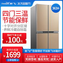 Xinfei BCD-363K8C Cross-door refrigerator home Double Door refrigerator double door four-door refrigerator