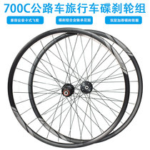 giant Jian road car disc brake wheel set 700C bicycle wheel hub 27 inch wheel rim set of spare parts