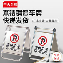 Zhongtian Stainless steel Parking card do not park parking special parking space brand notice brand parking space warning signs