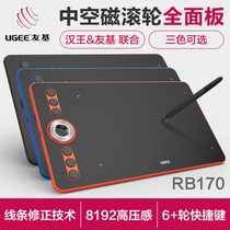 Friends rb170 tablet hand-painted tablet computer drawing board electronic tablet drawing board painting board PS plate
