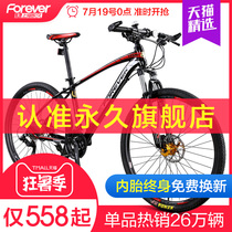 Official flagship store permanent mountain bike bicycle speed male and female adult cross-country students light Shanghai