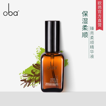 oba Ooba Morocco disposable Hair Hair Care essential oil essence moisturizing supple frizz curls 31#
