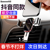 Beisi car mobile phone frame car bracket navigation car support outlet gravity universal universal support