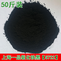 A product of iron oxide black s722 pigment powder cement with Iron Black Black gouging agent color powder