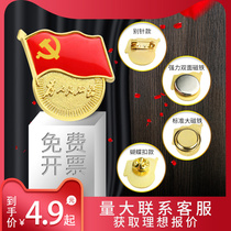 2019 new standard Chinese Communist Party member party badge magnet type service pin badge new brooch magnetic buckle high-grade genuine brooch