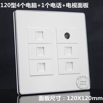 Silver-side 120-type 4 network and telephone and TV combination panel voice information panel TV cable socket