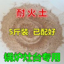 Fire-resistant clay refractory cement sand bauxite high temperature pot repair furnace dedicated refractory clay basic building materials