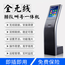 17-inch wireless Queuing Machine Government Office certificate Hospital Bank call machine queuing calling system terminal