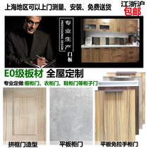Nordic Kitchen cabinet door custom E0 class love grid board Environmental Protection solid wood multi-layer particle board fight box door wardrobe door