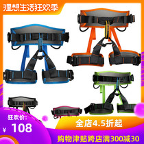 Hinda outdoor climbing equipment safety belt high-altitude operation cable drop down half-body safety belt mountaineering safety belt