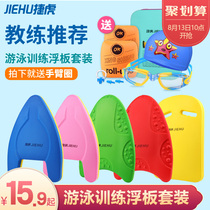 Floating plate floating sleeve childrens back drift adult Water Board floating beginner swimming suit auxiliary artifact Swimming board