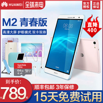 Huawei Tablet m2 Youth PLE-703L Android Tablet 2-in-1 2018 New Tablet 7-Inch All-NetCom 4G Mobile Phone Call Tablet 2-in-1