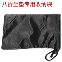 Eight-fold egg cushion dedicated black pouch (please note that four-fold cushion can not use this)
