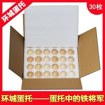 Boxing shockproof drop pearl cotton egg tray egg box carton plus foam storage safety bag