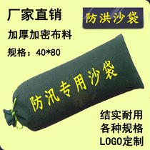 Genuine 40 * 80cm flood control sandbag fire fighting sandbag canvas sandbag residential property sandbag plugging sacks