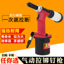 Pneumatic pull nail gun rivet gun stainless steel core self-suction riveting industrial grade pull female pull gun pull cap gun head