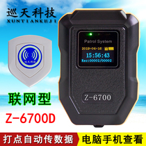 China Research Z-6700D patrol better GPRS real-time online WIFI mobile phone APP electronic cloud inspection point machine instrument