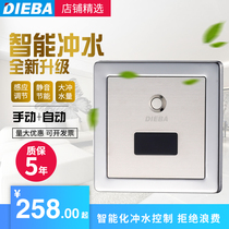 DIEBA stool sensor toilet flush toilet flush valve flush flush valve fully automatic induction squat