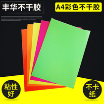 A4 self-adhesive printing stickers color laser toner fluorescent orange green purple label paper back adhesive label