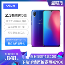 (Voucher to hand 848)vivo Z3 full screen Qualcomm Snapdragon 710 processor Flash Charge smart student mobile phone limited edition Official flagship store official website genuine vivoz3x z5