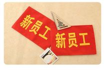 Duty supervision civilized class cadre heads supervision gang class cadre sign Primary School student armband volunteer